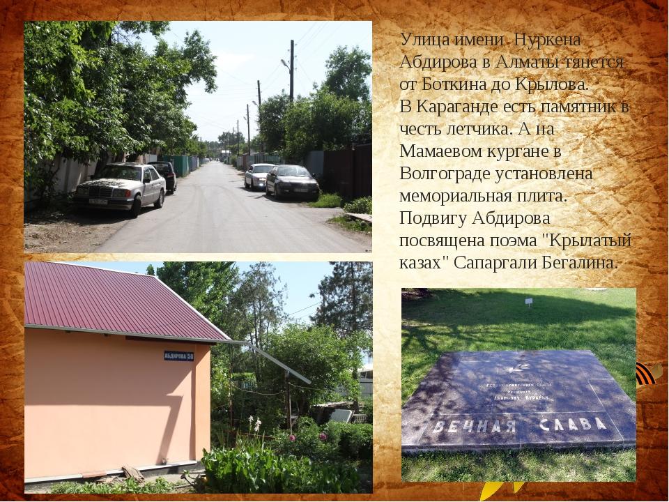 Улица имени Нуркена Абдирова в Алматы тянется от Боткина до Крылова. В Карага...