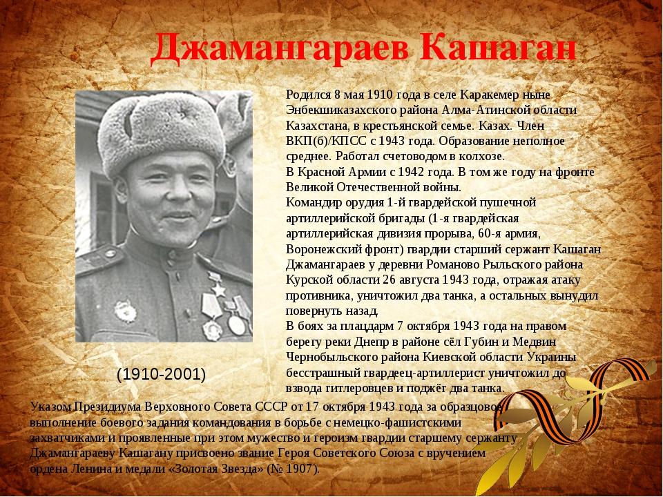 Джамангараев Кашаган Родился 8 мая 1910 года в селе Каракемер ныне Энбекшиказ...