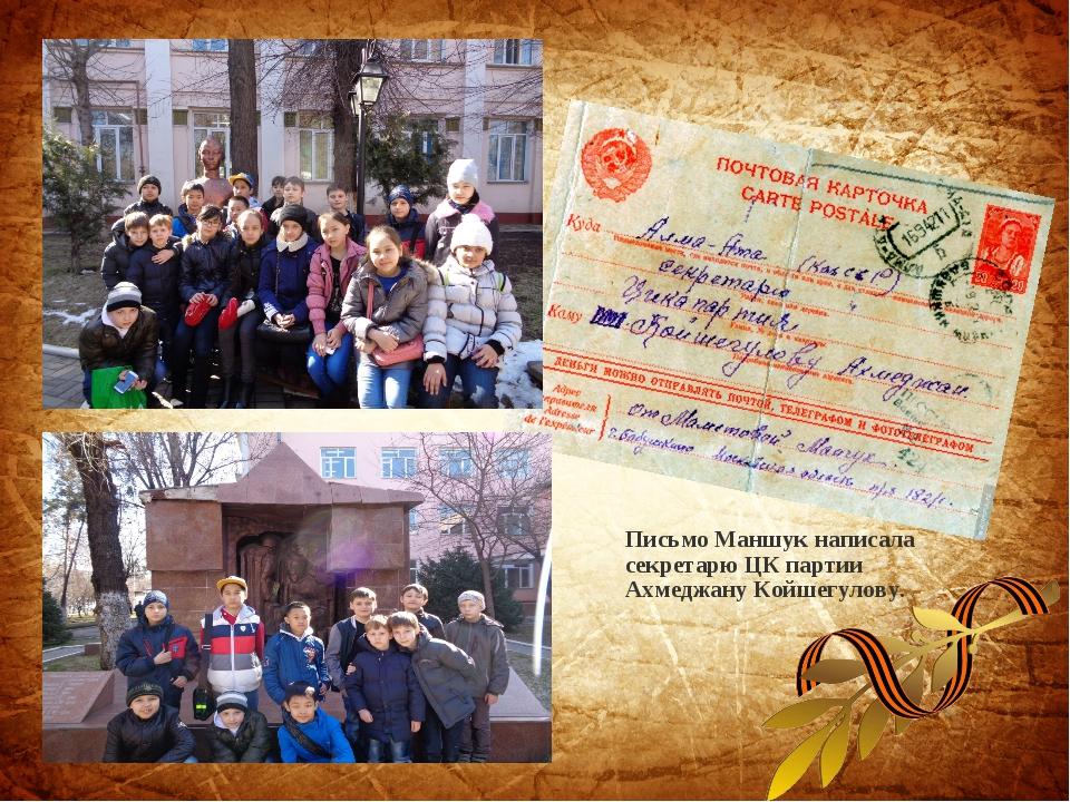 Письмо Маншук написала секретарю ЦК партии Ахмеджану Койшегулову.