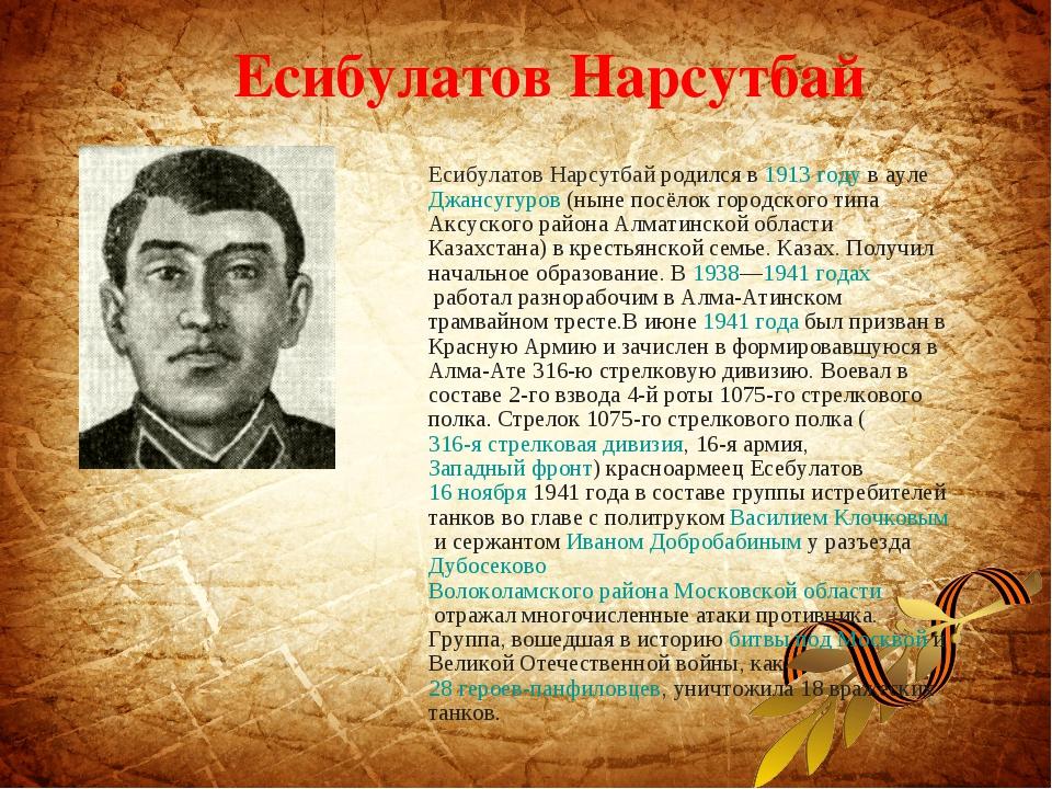 Есибулатов Нарсутбай родился в1913 годув аулеДжансугуров(ныне посёлок гор...