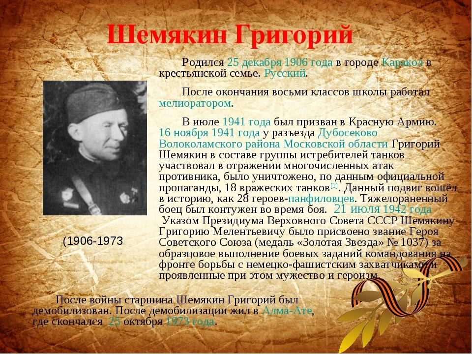 Шемякин Григорий Родился25 декабря1906 годав городеКараколв крестьянской...