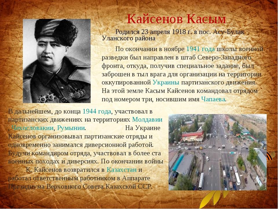 Родился 23 апреля 1918 г. в пос. Асу-Булак Уланского района По окончании в но...
