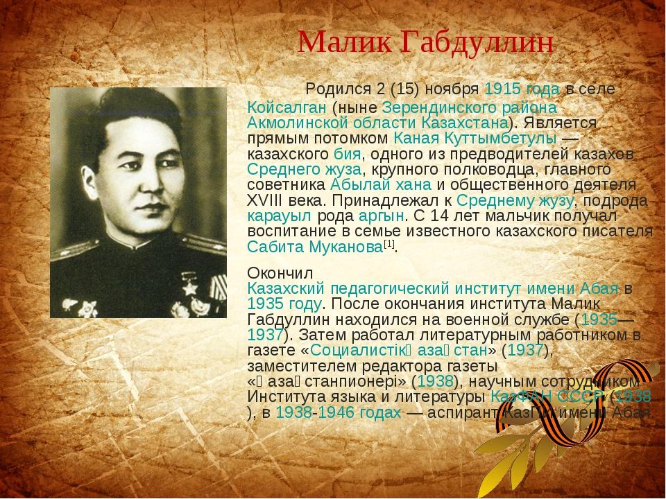 Малик Габдуллин Родился 2 (15) ноября1915 годав селеКойсалган(нынеЗерен...