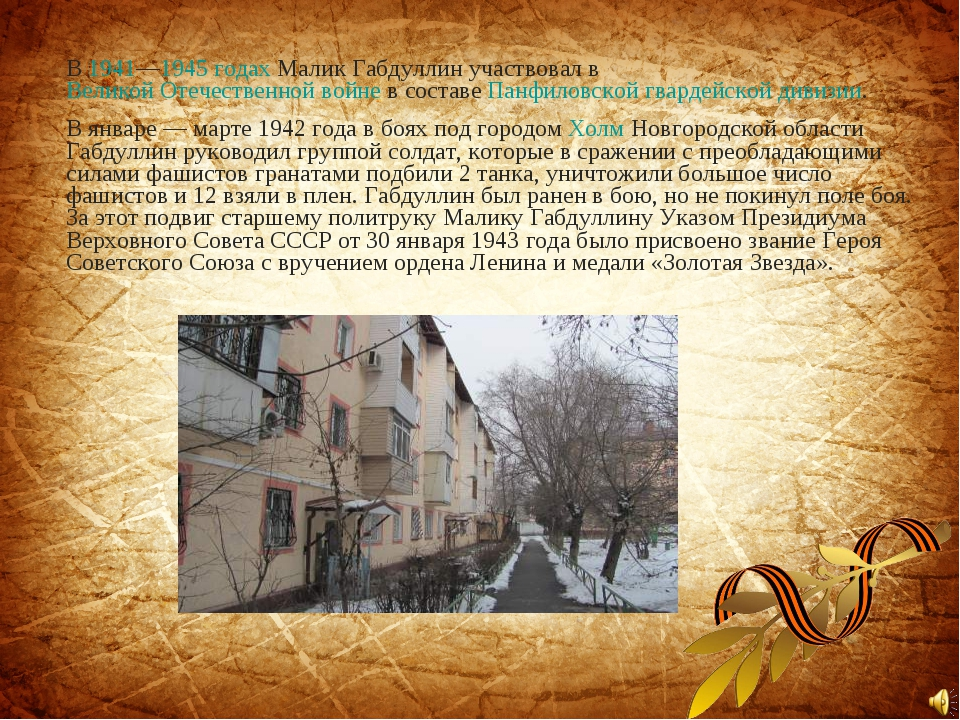 В1941—1945 годахМалик Габдуллин участвовал вВеликой Отечественной войнев...