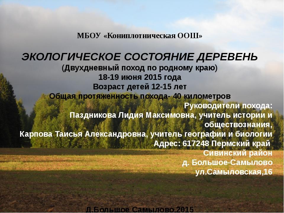 Юный исследователь МБОУ «Кониплотническая ООШ» ЭКОЛОГИЧЕСКОЕ СОСТОЯНИЕ ДЕРЕВЕ...