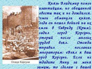 Князь Владимир помог византийцам, но обещанной невесты так и не дождался. Ро