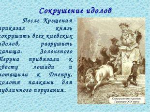 Сокрушение идолов После Крещения приказал князь сокрушить всех киевских идоло