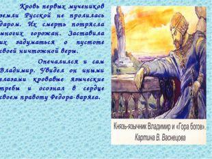 Кровь первых мучеников земли Русской не пролилась даром. Их смерть потрясла