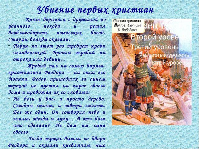 Убиение первых христиан Князь вернулся с дружиной из удачного похода и решил...