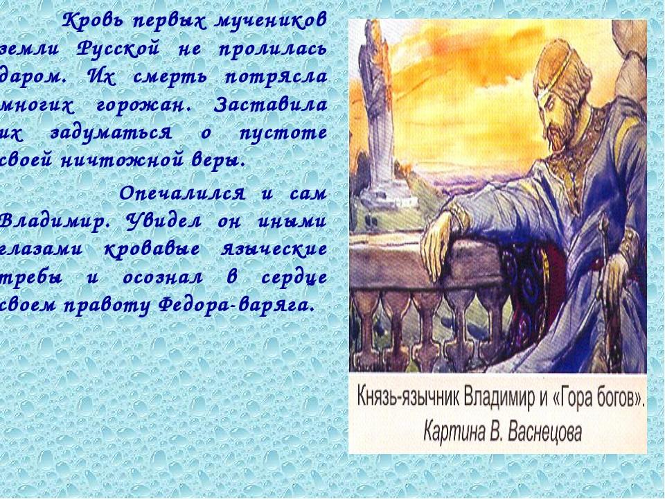 Кровь первых мучеников земли Русской не пролилась даром. Их смерть потрясла...