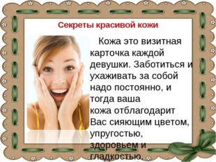 Секреты красивой кожи Кожа это визитная карточка каждой девушки.Заботиться и