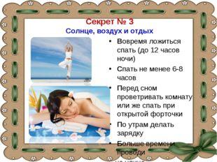 Секрет № 3 Солнце, воздух и отдых Вовремя ложиться спать (до 12 часов ночи) С