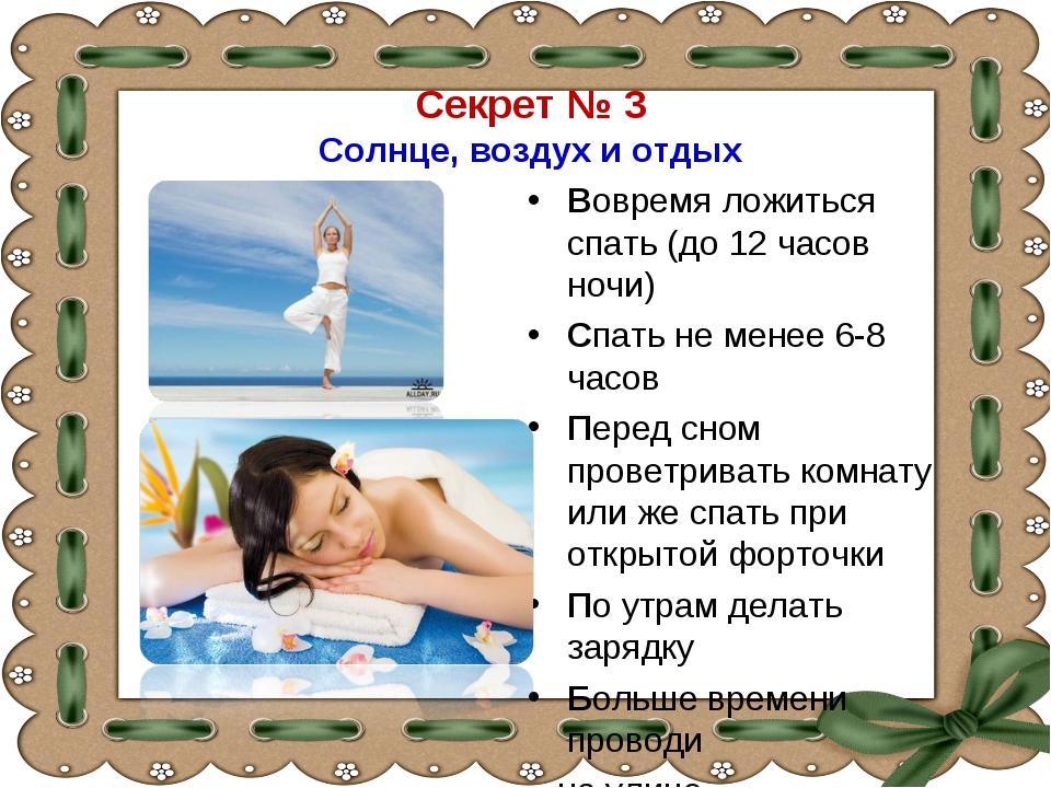 Секрет № 3 Солнце, воздух и отдых Вовремя ложиться спать (до 12 часов ночи) С...
