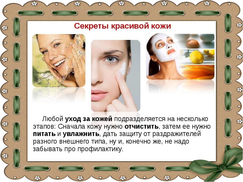 Секреты красивой кожи Любой уход за кожей подразделяется на несколько этапов:...