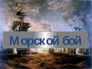 В «Словаре русского языка»XI-XVIIвеков в статье на слово «зверь» фиксируются