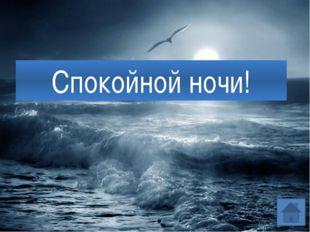 В.И. Даль предлагал заменять в речи иноязычные слова русскими словами-соотве