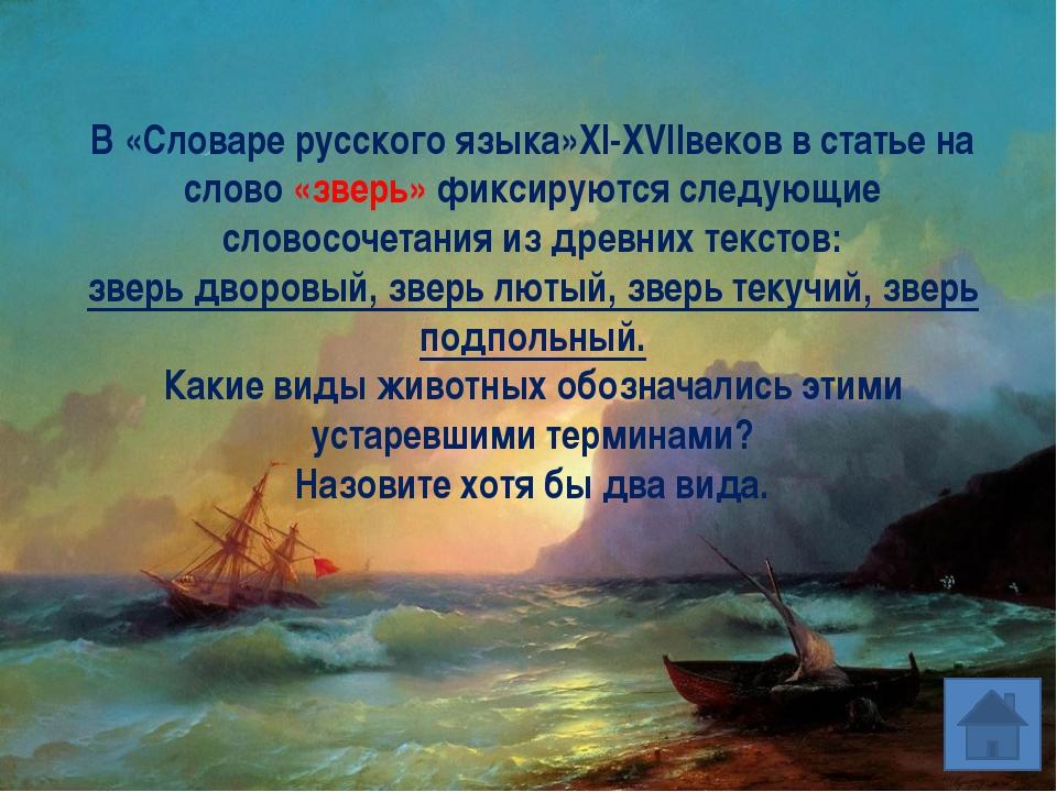 Однажды богатый грек Ксанф приказал своему рабу Эзопу купить «самую лучшую в...