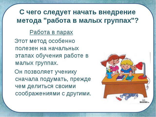 """С чего следует начать внедрение метода """"работа в малых группах""""? Работа в па..."""