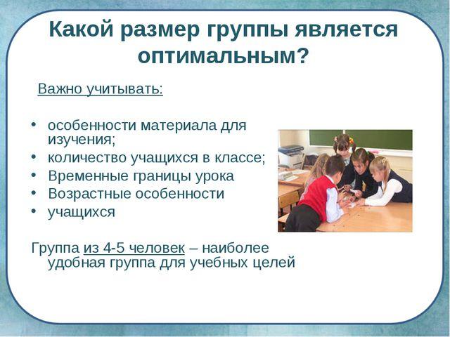 Какой размер группы является оптимальным? Важно учитывать: особенности матер...