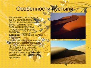 Особенности пустыни. Когда ветер долго дует в одном направлении на песок, то