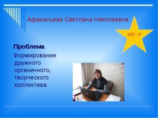 Афанасьева Светлана Николаевна Проблема Формирование дружного органичного, тв