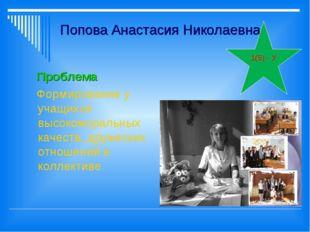 Попова Анастасия Николаевна Проблема Формирование у учащихся высокоморальных