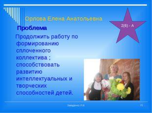 Орлова Елена Анатольевна Проблема Продолжить работу по формированию сплоченно