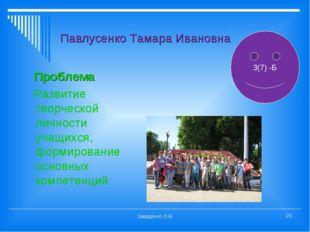 Павлусенко Тамара Ивановна Проблема Развитие творческой личности учащихся, фо