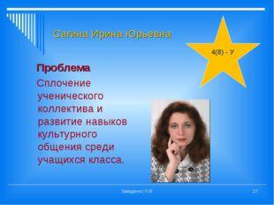 Сагина Ирина Юрьевна Проблема Сплочение ученического коллектива и развитие на