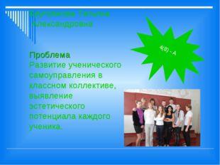 Крутоянова Татьяна Александровна Проблема Развитие ученического самоуправлени
