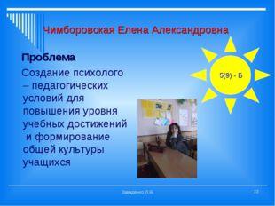 Чимборовская Елена Александровна Заваденко Л.В. * Проблема Создание психолого
