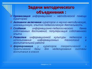 Задачи методического объединения : Организация информационно – методической п