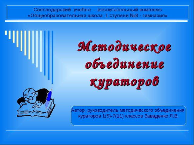 Методическое объединение кураторов Светлодарский учебно – воспитательный комп...