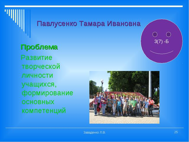 Павлусенко Тамара Ивановна Проблема Развитие творческой личности учащихся, фо...