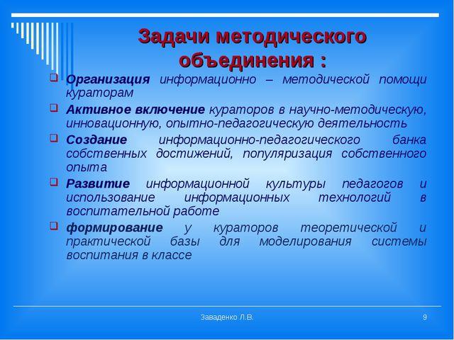 Задачи методического объединения : Организация информационно – методической п...