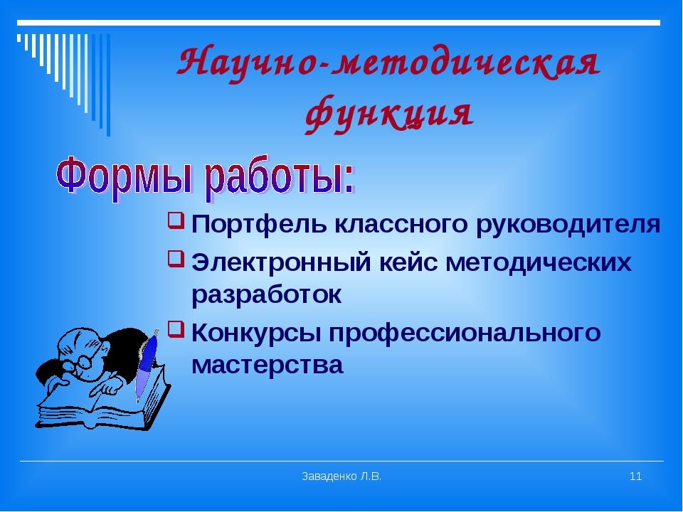 Научно-методическая функция Портфель классного руководителя Электронный кейс...