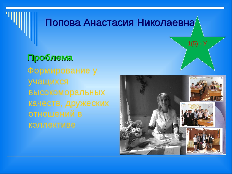 Попова Анастасия Николаевна Проблема Формирование у учащихся высокоморальных...