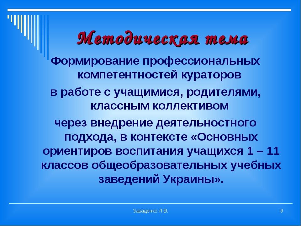 Методическая тема Формирование профессиональных компетентностей кураторов в р...