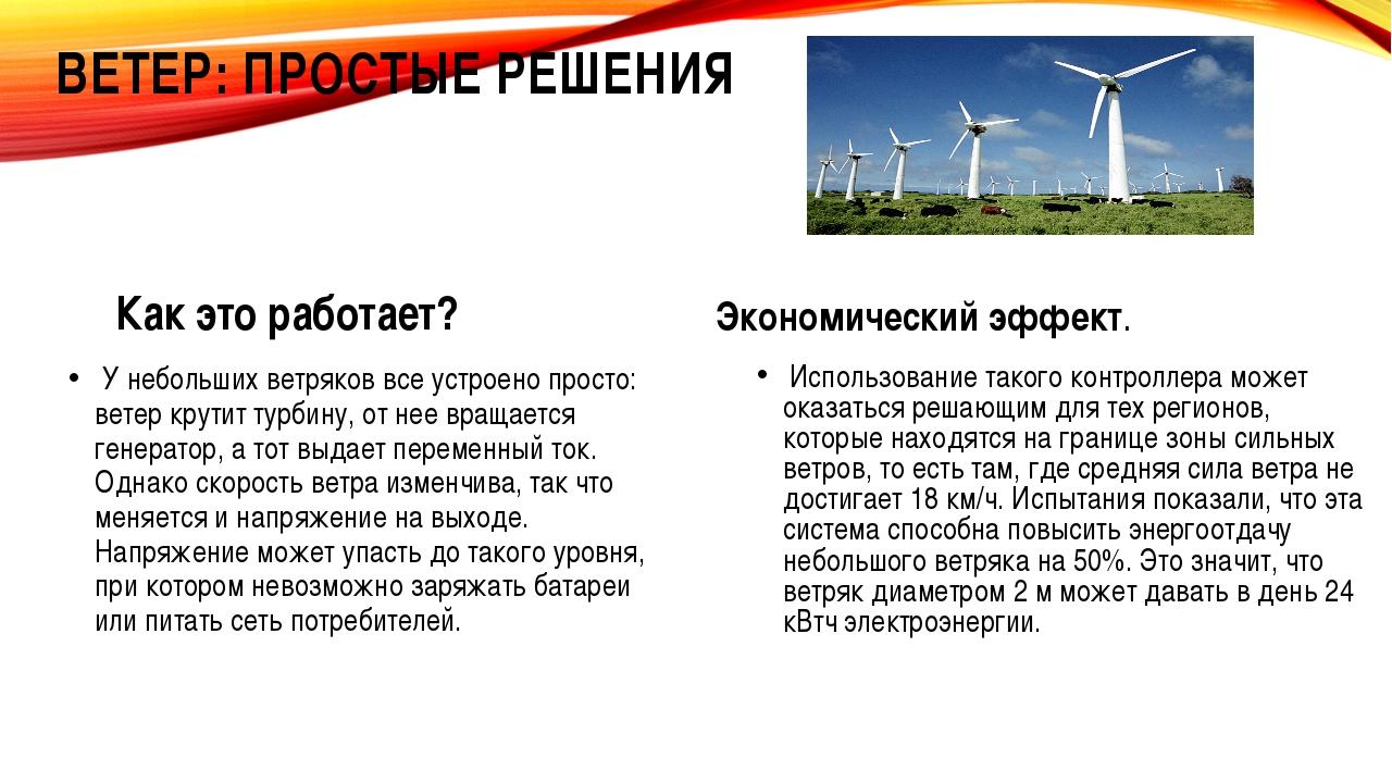 ВЕТЕР: ПРОСТЫЕ РЕШЕНИЯ Как это работает? У небольших ветряков все устроено пр...