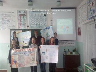 Мы приняли участие в тематическом уроке «Вода России».