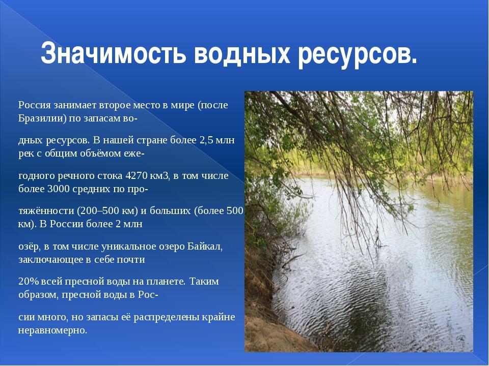 Значимость водных ресурсов. Россия занимает второе место в мире (после Бразил...