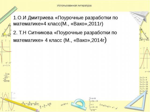 Использованная литература: 1.О.И Дмитриева «Поурочные разработки по математи...