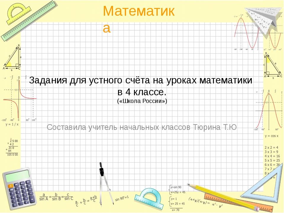 Задания для устного счёта на уроках математики в 4 классе. («Школа России») С...