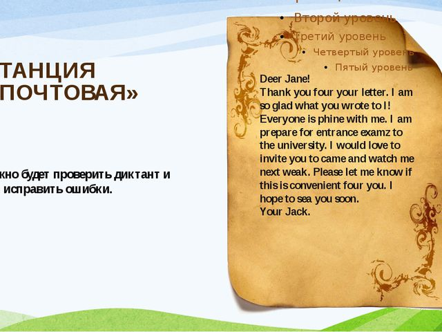 СТАНЦИЯ «ПОЧТОВАЯ»   Deer Jane! Thank you four your letter. I am so glad what...
