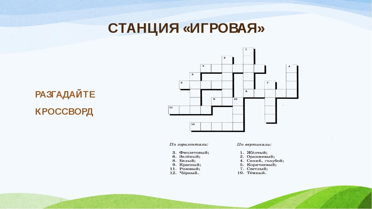 СТАНЦИЯ «ИГРОВАЯ» РАЗГАДАЙТЕ КРОССВОРД
