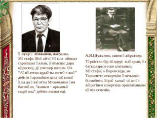 А.Я.Шульгин, саяси қайраткер. Түркістан бір күндері жаңарып, өз батырларын ес
