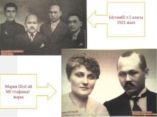 Ыстамбұл қаласы 1921 жыл Мария Шоқай Мұстафаның жары