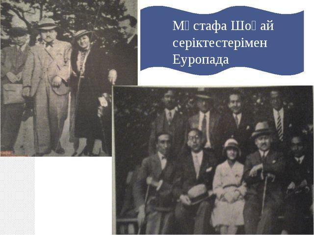 Мұстафа Шоқай серіктестерімен Еуропада