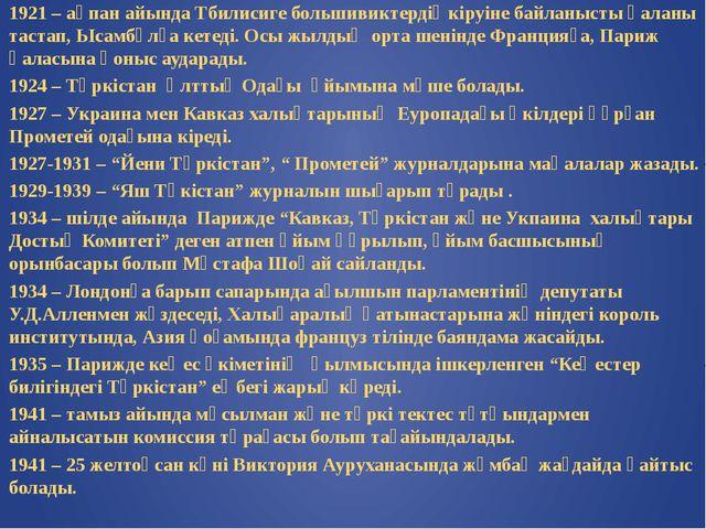 1921 – ақпан айында Тбилисиге большивиктердіңкіруіне байланысты қаланы тастап...