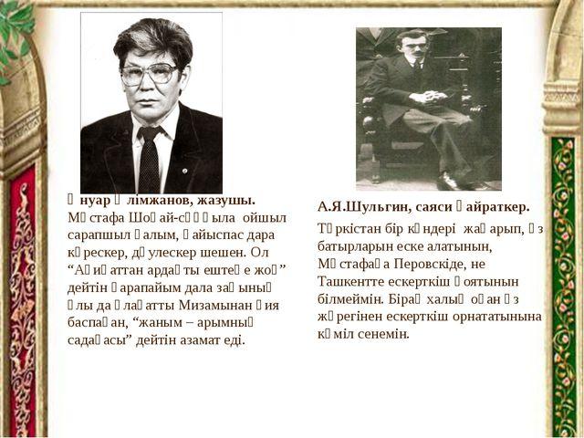 А.Я.Шульгин, саяси қайраткер. Түркістан бір күндері жаңарып, өз батырларын ес...